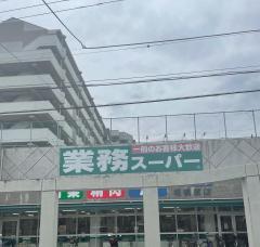 業務スーパー 相模原店