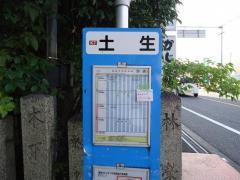 「土生」バス停留所