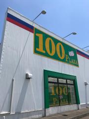 ザ・ダイソー&アオヤマ 宮崎北バイパス店