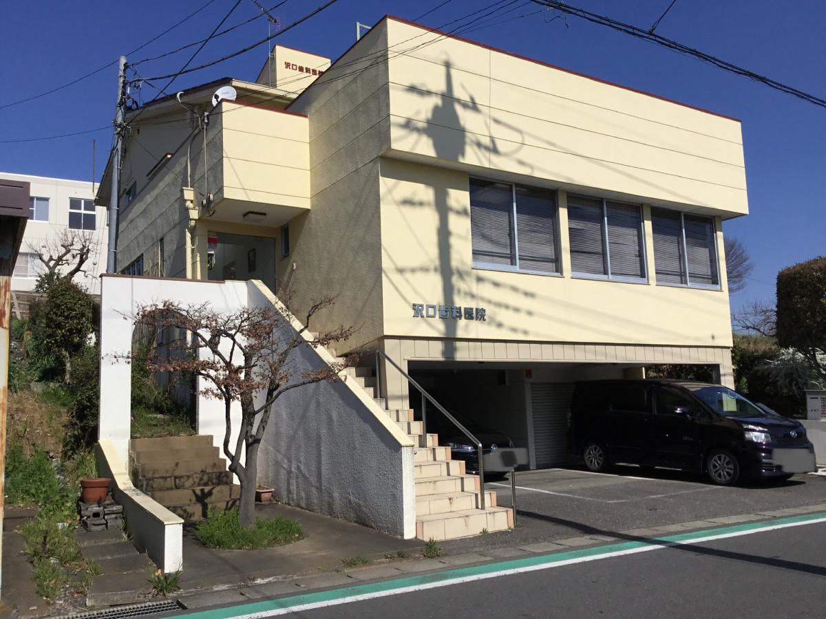 沢口歯科医院