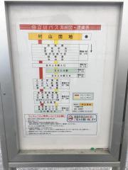 「村山団地」バス停留所