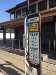 「嵐山」バス停留所