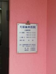 犬塚歯科医院