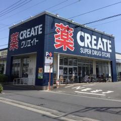 クリエイトエス・ディー 平塚中原店