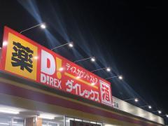 ダイレックス 原店