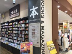未来屋書店 塩釜店