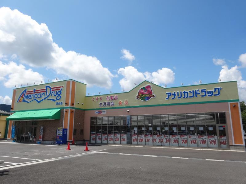 アメリカンドラッグ上田国分店