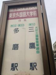 「東京外国語大学前」バス停留所