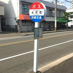 「大坪町」バス停留所