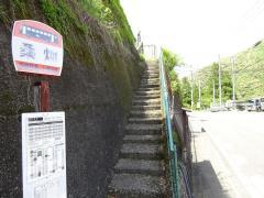 「桑畑」バス停留所