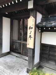 闘牛門 別邸・和ノ牛