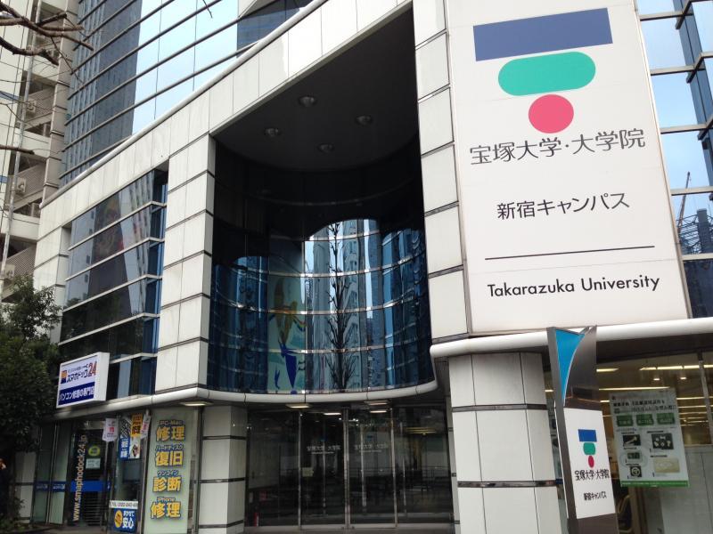 宝塚大学東京新宿キャンパス