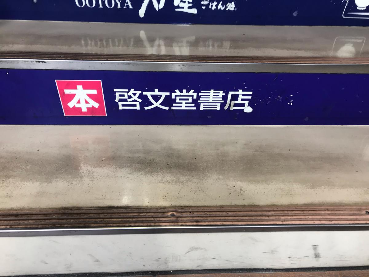 本屋 南大沢
