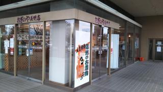 おぎのや長野店