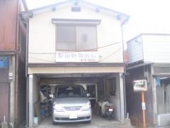 原田家畜医院
