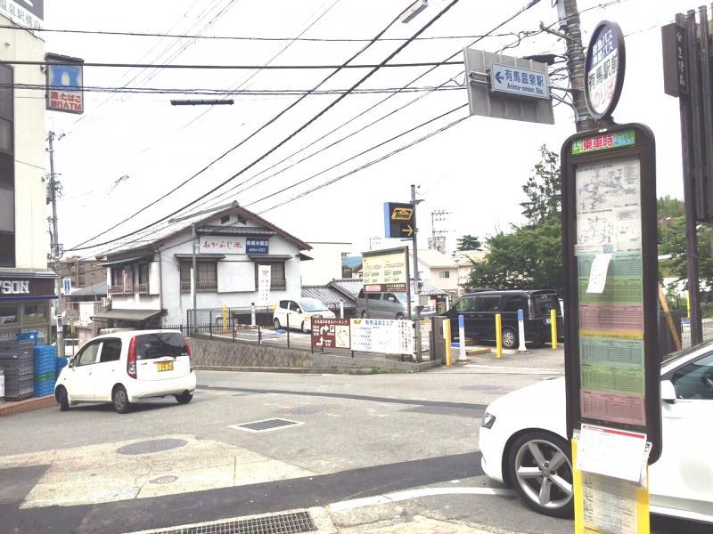 「有馬駅前」バス停留所