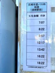 「須崎駅前」バス停留所