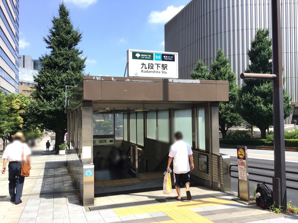 都営地下鉄、東京メトロの九段下駅です。
