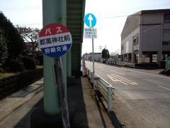 「都万神社前」バス停留所