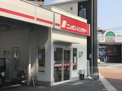 ニッポンレンタカー倉敷駅前営業所