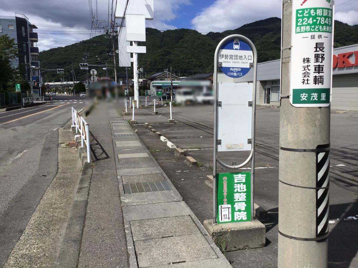 伊勢宮団地入口バス停です。