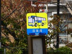 「四条畷」バス停留所