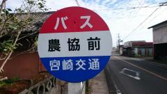 「農協前(高原町)」バス停留所
