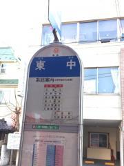 「東中」バス停留所
