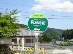 「長瀬局前」バス停留所