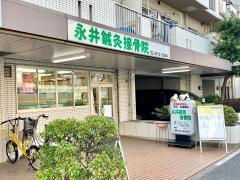 永井鍼灸接骨院