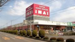 スーパーホームセンターいない倉吉中央店