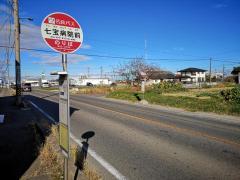 「七宝病院前」バス停留所