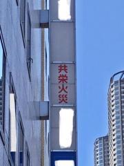 共栄火災海上保険株式会社 京浜直販支社
