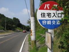 「住宅入口」バス停留所