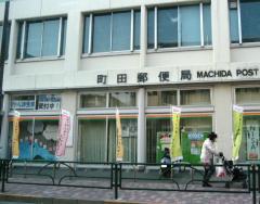 町田郵便局