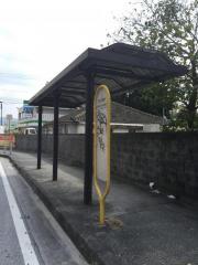 「第二宇茂佐」バス停留所