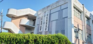 瀬田工業高校