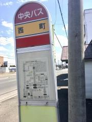 「西町(滝川市)」バス停留所