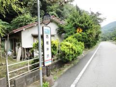 「西軽井沢」バス停留所