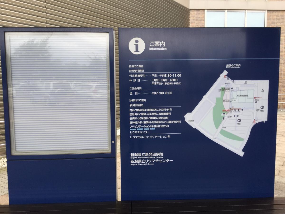 病院 新発田