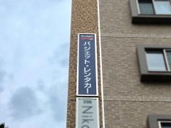 バジェットレンタカー仙台駅前店