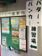 松ヶ丘ゴルフクラブ