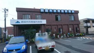 新田外科胃腸科病院