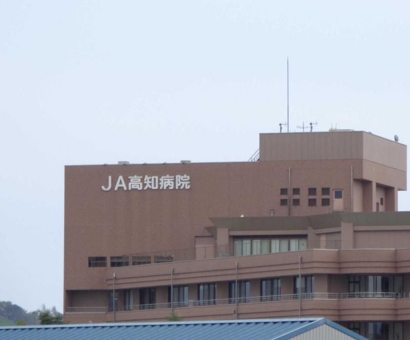 高知 病院 ja