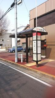 「樋ノ口町二丁目」バス停留所