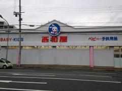 西松屋 伊丹店