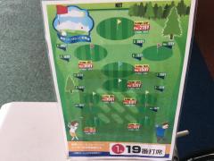東野ジャンボゴルフレンジ