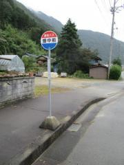 「畑中前」バス停留所