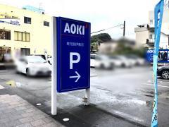 AOKI 鹿児島伊敷店