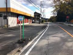 「川中温泉口」バス停留所